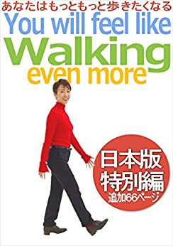 You will feel like Walking even more -Japanese special edition (Japanese Edition) by [MASUI KAORU]
