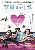 結婚まで1%[DVD]