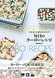 作る・食べる・保存がこれ1つで 毎日のホーローレシピ (講談社のお料理BOOK) 画像
