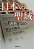 日本の聖域(サンクチュアリ) (新潮文庫)