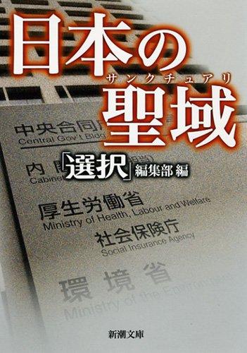 日本の聖域 (新潮文庫)