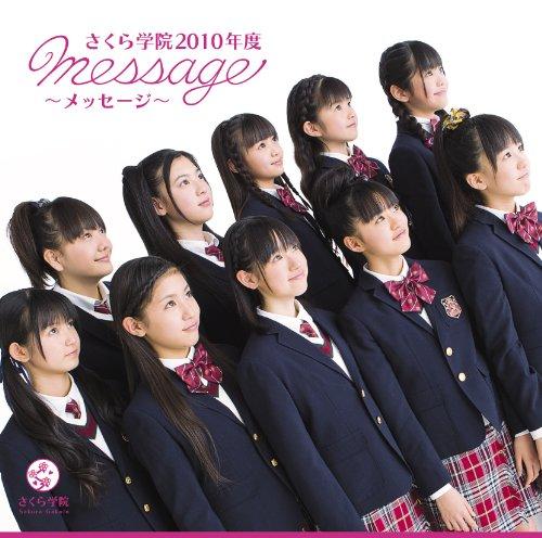 1st Album 「さくら学院 2010年度 〜message〜」初回盤「さ」盤