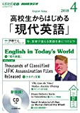 NHK CD ラジオ 高校生からはじめる「現代英語」 2018年4月号 (NHKテキスト)