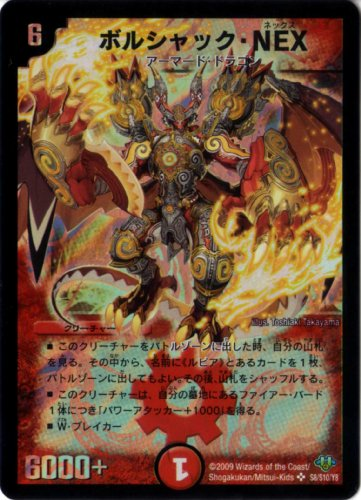 デュエルマスターズ 【DM-32】 ボルシャック・NEX 【スーパーレア】