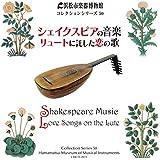 シェイクスピアの音楽 リュートに託した恋の歌[浜松市楽器博物館コレクションシリーズ50]