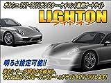 ポルシェ997・987(ボクスター・ケイマン)専用 オートライト【ライトオン】