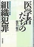 医学者たちの組織犯罪―関東軍第七三一部隊