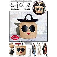 a-jolie ふわふわ ファーバッグ BOOK (バラエティ)