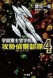 宇宙軍士官学校―攻勢偵察部隊― 4 (ハヤカワ文庫 JA タ 10-22)