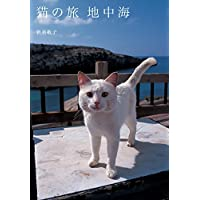猫の旅〔地中海〕 新美敬子写真集