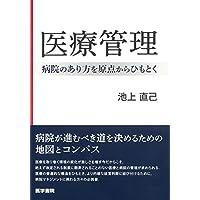 Amazon.co.jp: 池上 直己: 本