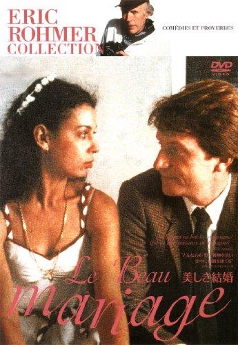 美しき結婚 (エリック・ロメール コレクション) [DVD]の詳細を見る