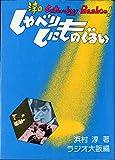 淳のしゃべりしにものぐるい―サタデーバチョン (1975年)