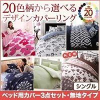 20色柄から選べる!デザインカバーリングシリーズ ベッド用 無地タイプ シングル3点セット[無地×グリーン]