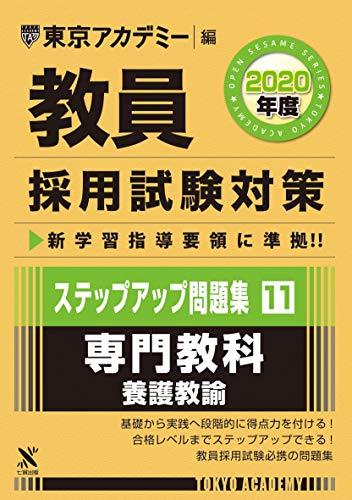 教員採用試験対策ステップアップ問題集 11 専門教科養護教諭 2020年度版 オープンセサミシリーズ (東京アカデミー編)