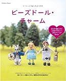 オフルームで編む童話の世界ビーズドール・チャーム (Gakken Mook)