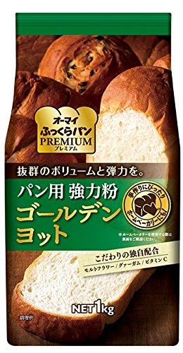 日本製粉『オーマイ ふっくらパンプレミアム ゴールデンヨット強力粉』