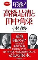 圧巻! 高橋是清と田中角栄 (ロング新書)