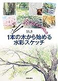 株式会社 日貿出版社 久山一枝 20レッスンで学ぶ 1本の木から始める水彩スケッチの画像