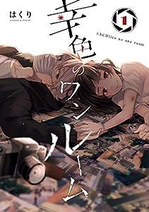 幸色のワンルーム 1巻 (デジタル版ガンガンコミックスpixiv)