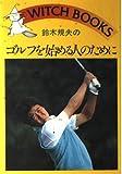 鈴木規夫のゴルフを始める人のために (ウィッチ・ブックス)