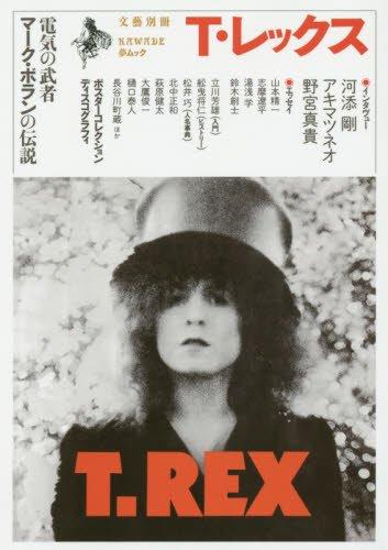 T・レックス: マーク・ボランの伝説 (KAWADE夢ムック 文藝別冊)