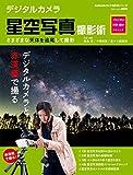 デジタルカメラ星空写真撮影術 プロに学ぶ作例・機材・テクニック 天体写真撮影テクニック (アストロアーツムック)
