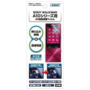 アスデック SONY ウォークマン Aシリーズ フィルム NW-A10/NW-A20シリーズ [NW-A16 NW-A17]【AR液晶保護フィルム】・高光沢・反射抑制・気泡消失・帯電防止・日本製 (AR-SW21) (光沢フィルム)