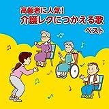 音楽と介護、高齢者向け音楽療法