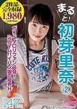 まるっと! 初芽里奈2 【001_AMBS-038】 [DVD]