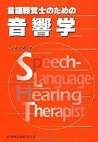 言語聴覚士のための音響学