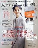 大人のおしゃれ手帖 2016年 02 月号 [雑誌]