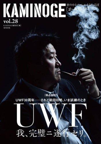 KAMINOGE vol.28—世の中とプロレスするひろば 「UWF30周年」前田日明
