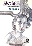 星の証言 弁護士 朝吹里矢子 (徳間文庫)