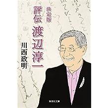 決定版 評伝 渡辺淳一 (集英社文庫)