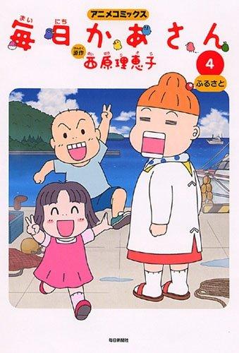 アニメコミックス 毎日かあさん4 ふるさとの詳細を見る