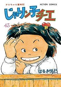 じゃりン子チエ 新訂版 : 43 (アクションコミックス)