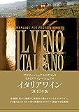 イタリアワイン〈2017年版〉 (プロフェッショナルのためのイタリアワインマニュアル)