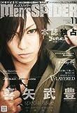 Men's SPIDER (メンズスパイダー) 2012年 11月号 [雑誌]