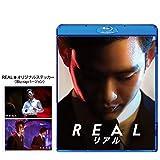 リアル[Blu-ray/ブルーレイ]