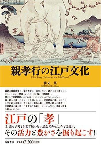 親孝行の江戸文化の詳細を見る