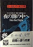 夜の闇の中へ (Mysterious press books)