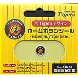 タイガースホームボタン (丸虎)