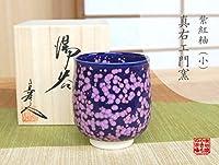 【有田焼】紫紅釉(小) 湯呑(馬場真右エ門窯/木箱付)