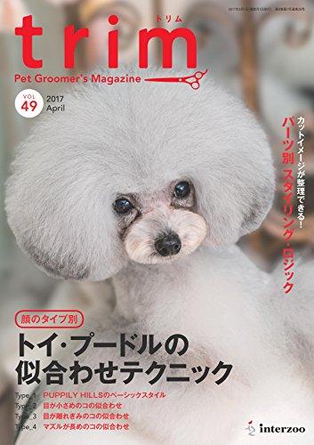 trim(トリム) Vol.49(2017年4月号)