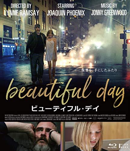 ビューティフル・デイ [Blu-ray]