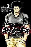 シュガーレス 2 (少年チャンピオン・コミックス)