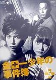 金田一少年の事件簿 VOL.5[DVD]