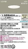 パナソニック(Panasonic) ダウンライト LSEB9501LE1 調光不可 温白色 ホワイト