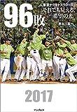 96敗——東京ヤクルトスワローズ〜それでも見える、希望の光〜